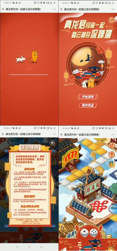 大富翁H5游戏开发案例